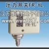 消防新规范用压力开关_压力控制器_型号FR-YL