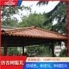 山东菏泽中式仿古瓦 古建屋面瓦 树脂瓦凉亭用于景区建筑屋面