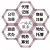 专业办理北京企业外迁