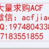 深圳回收ACF 现收购ACF