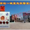 欣广安校园一键报警生产厂家,校园一键报警装置