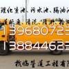 嘉善县惠民街道清理化粪池