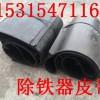 环形卸铁皮带    除铁器卸铁皮带