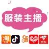 广州网红带货直播机构,明星推广打造爆款,助力企业塑造品牌