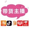 广州网红达人直播带货,助力商家清理库存尾货,有店铺的优先