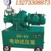 辽宁电动试压泵产品报价试压泵性能特点介绍